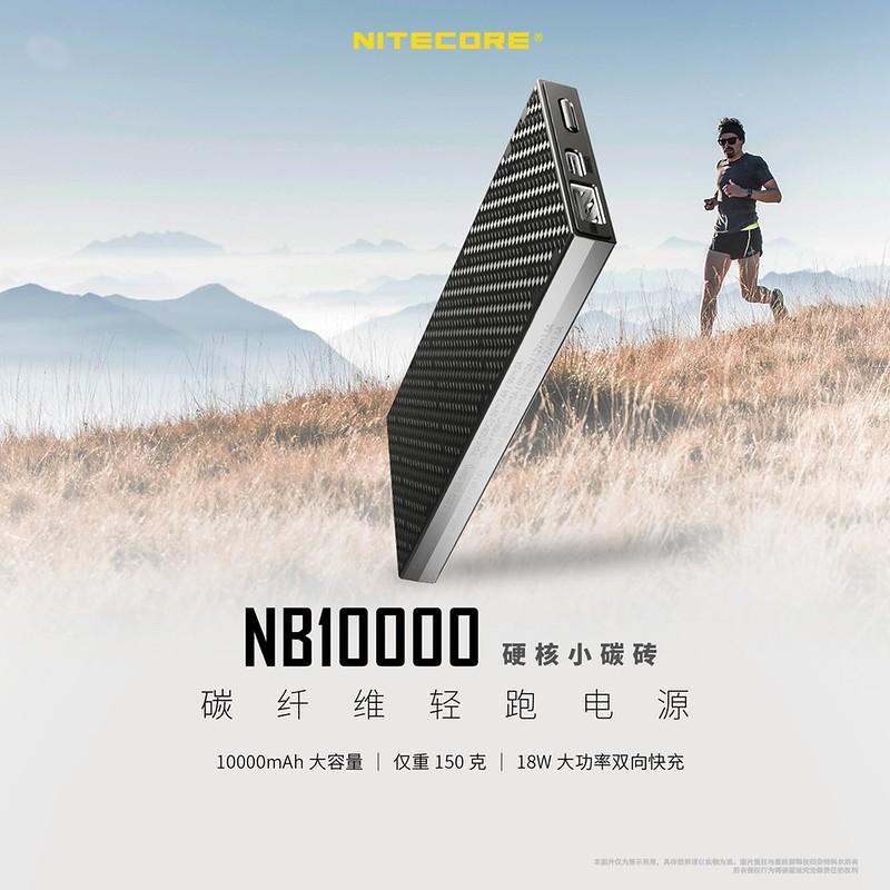 Nitecore NB10000 行動電源-1