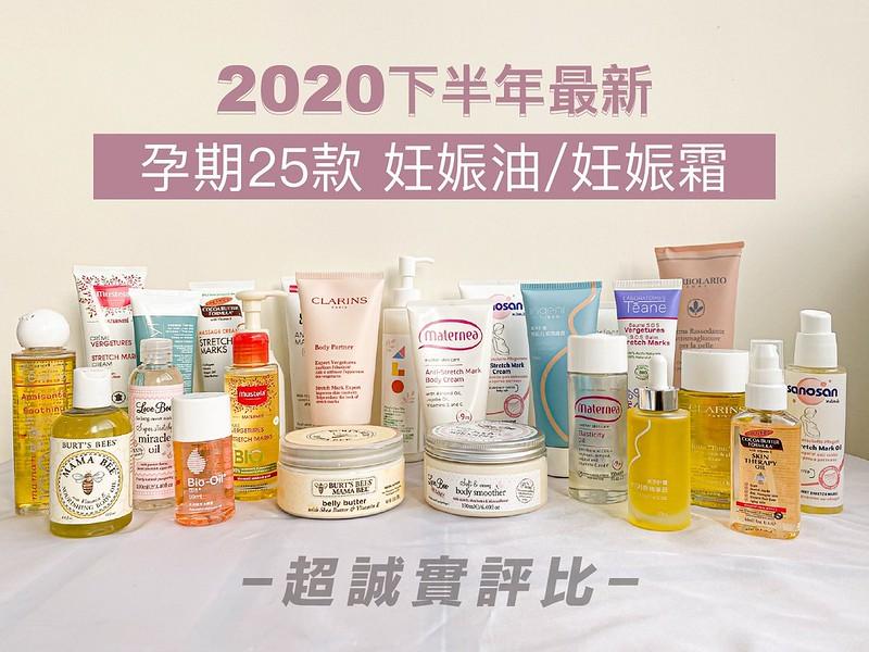 【2020下半年最新】孕期妊娠紋25款保養評比-妊娠油