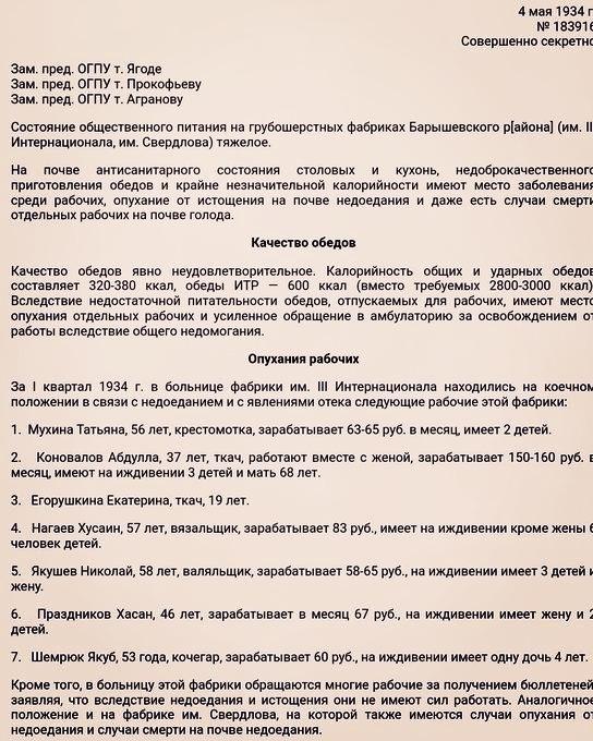 golod_pri_staline