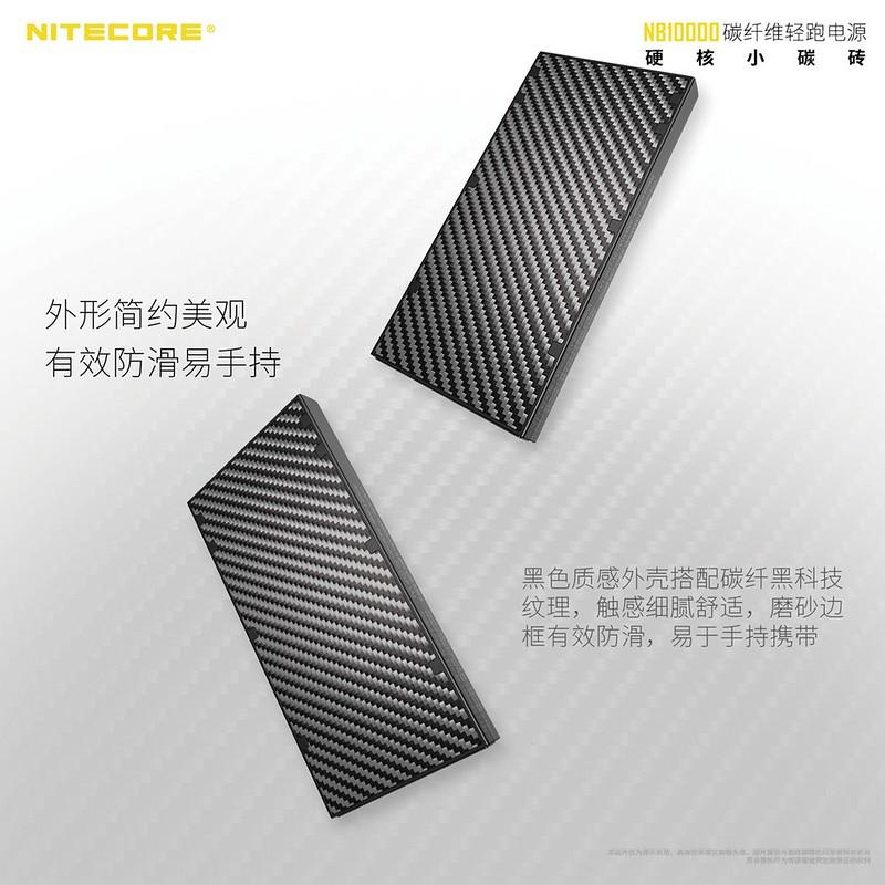 Nitecore NB10000 行動電源-15