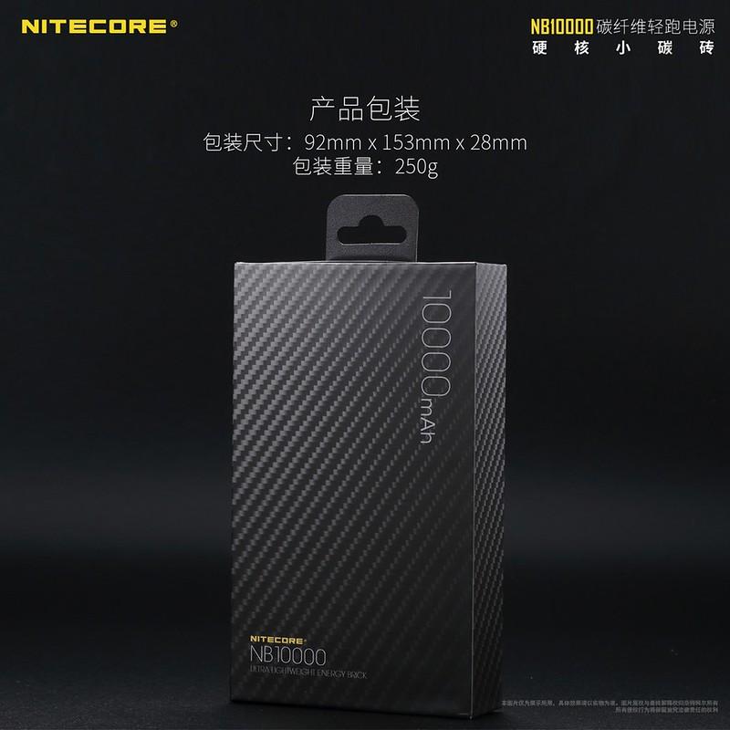 Nitecore NB10000 行動電源-18