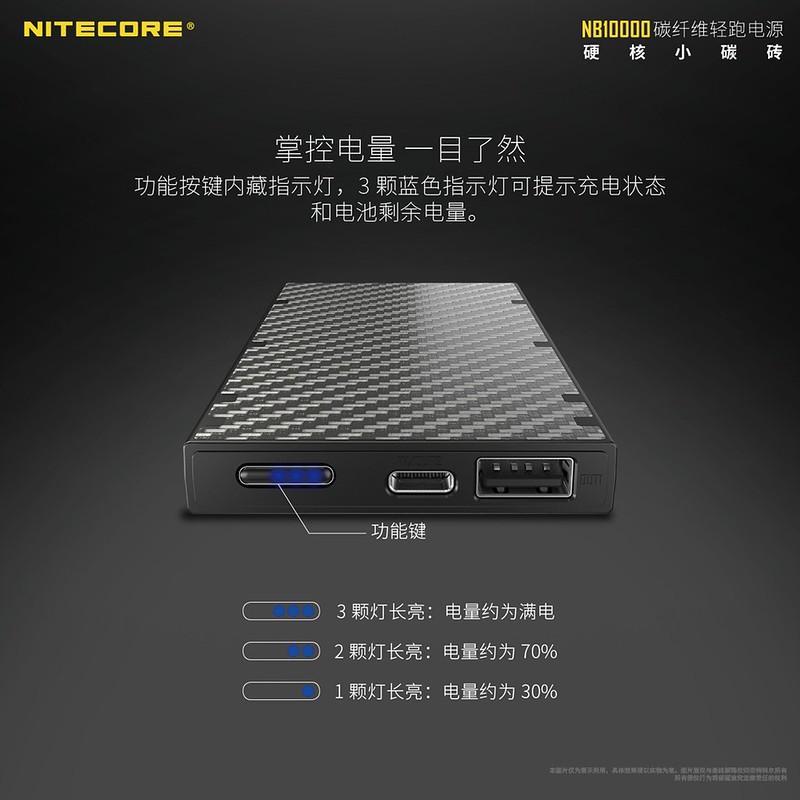 Nitecore NB10000 行動電源-10