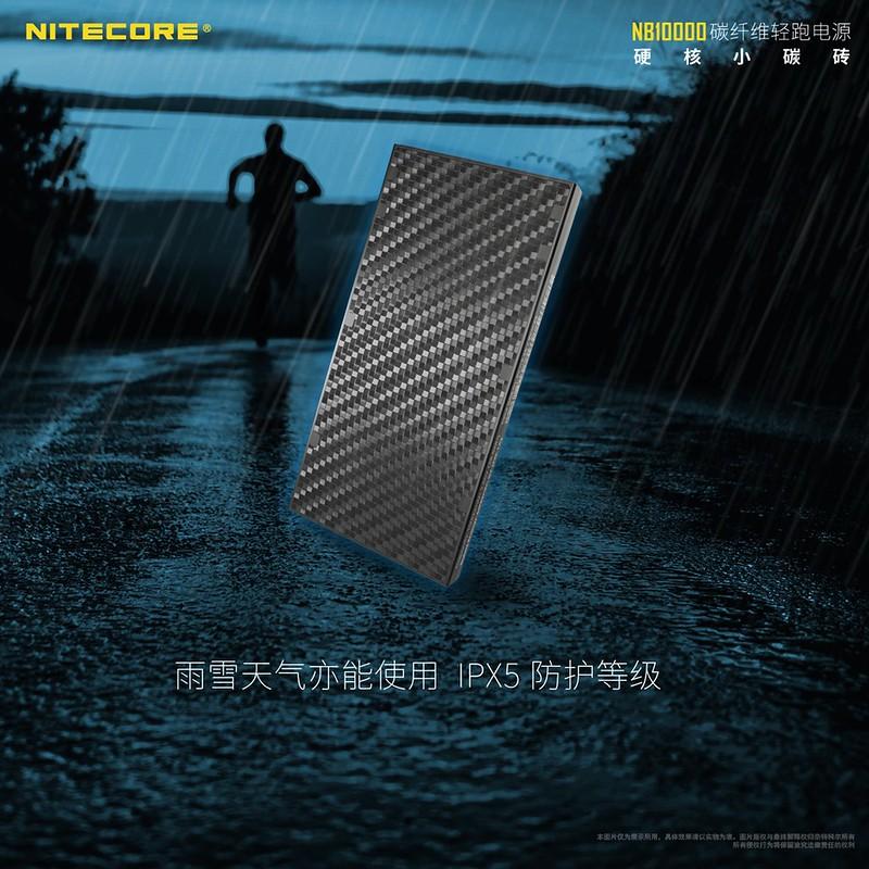 Nitecore NB10000 行動電源-7