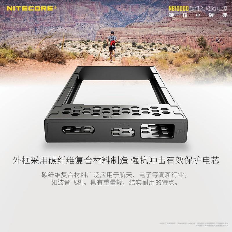 Nitecore NB10000 行動電源-2