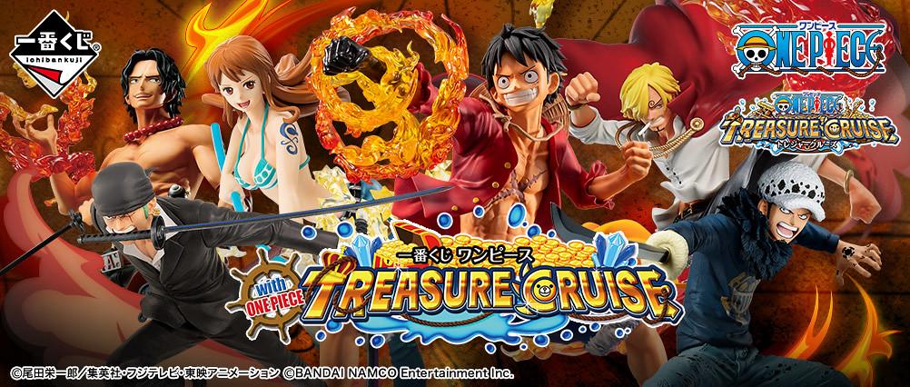 一番賞《航海王ONE PIECE》航海王 with ONE PIECE TREASURE CRUISE(一番くじ ワンピース with ONE PIECE TREASURE CRUISE)