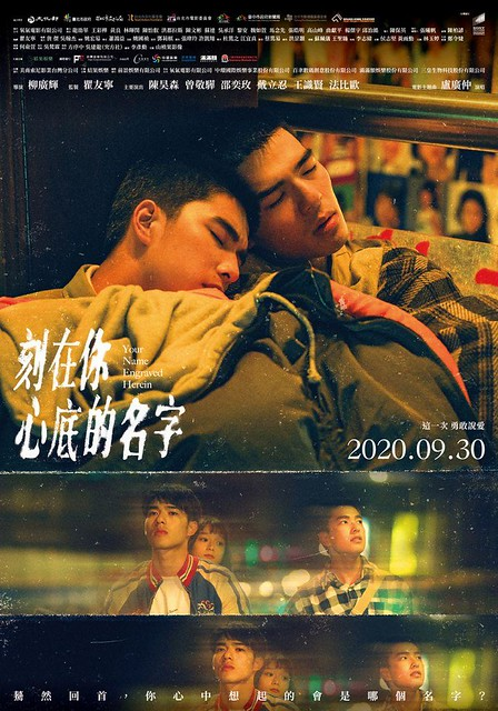 "The movie posters & tThe movie posters & the stills of Taiwan movie "" 刻在你心底的名字( Your Name Engraved Herein)"" will be launching on Sep 30 , 2020 in Taiwan,"