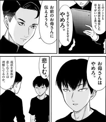 Shiroiharu_ch01-02_02