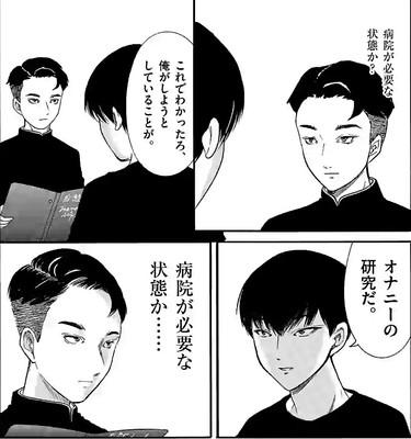 Shiroiharu_ch01-02_01