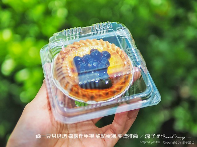 尚一豆烘焙坊 嘉義伴手禮 甜點蛋糕 團購推薦