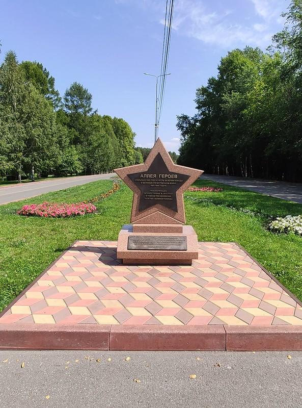 Прокопьевск - Аллея Героев