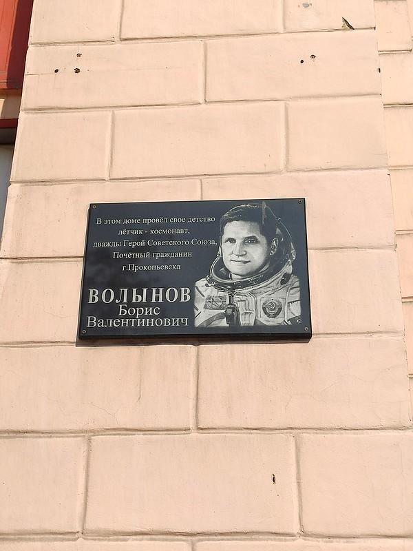 Прокопьевск - Мемориальная табличка в честь Бориса Волынова