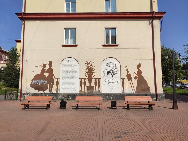 Прокопьевск - Сквер рядом с памятником Пушкину