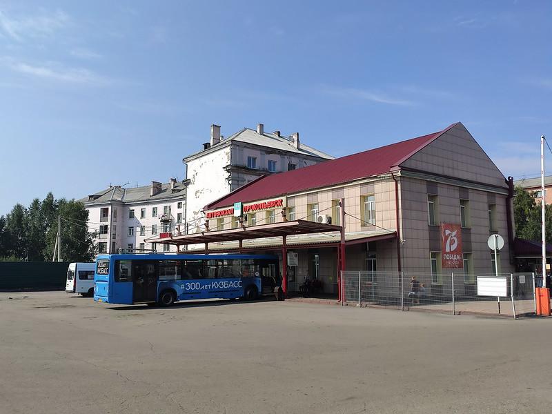 Прокопьевск - Автовокзал