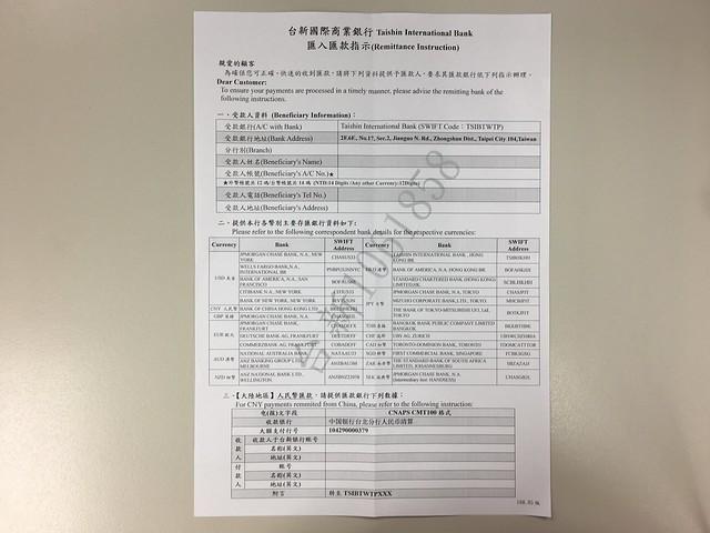 台新國際商業銀行匯入匯款指示 (Taishin International Bank remittance Instruction)