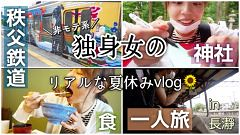 【YouTube】秩父鉄道×YouTuber「ケロケロますみ」タイアップ動画公開☆夏の長瀞おでかけ