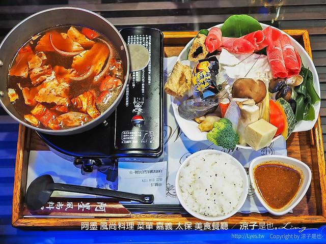阿墨 風尚料理 菜單 嘉義 太保 美食餐廳