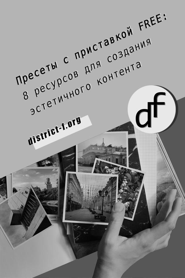 pr free