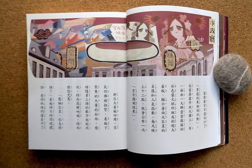 20200828-妖怪新聞社2 拷貝