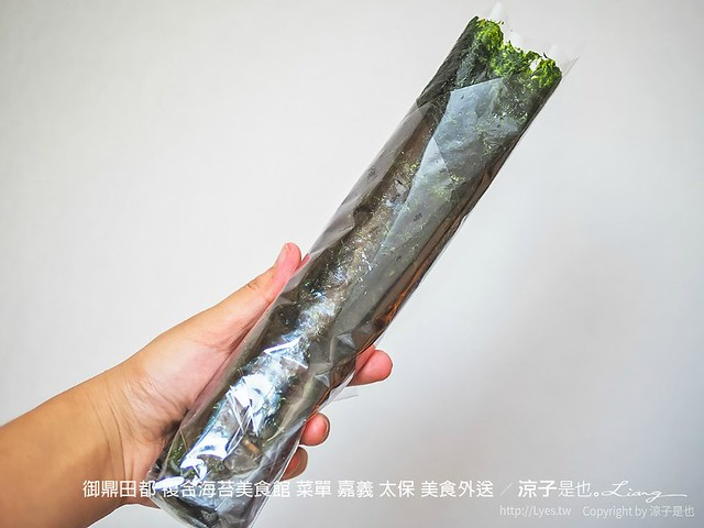 御鼎田都 複合海苔美食館 菜單 嘉義 太保 美食外送