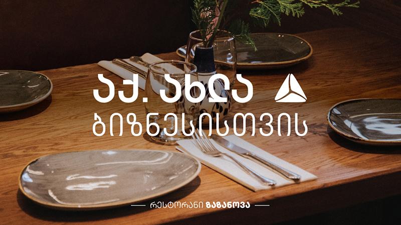 რესტორანი 'ზაზანოვა'  თიბისის მხარდაჭერით სტუმრებს ახალ მისამართზე ელოდება ®