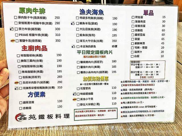 鑫苑鐵板料理 菜單 嘉義太保美食 故宮南院