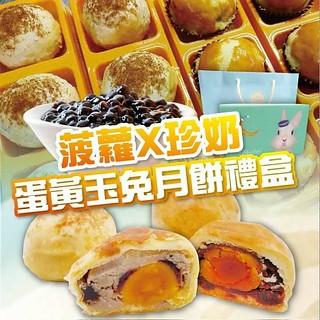 精緻禮盒 珍奶*菠蘿蛋黃玉兔月餅禮盒