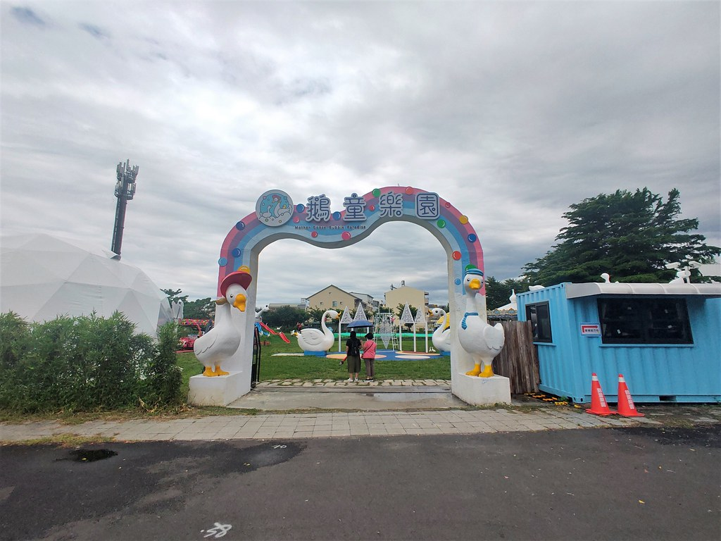 斗六鵝童樂園 (1)