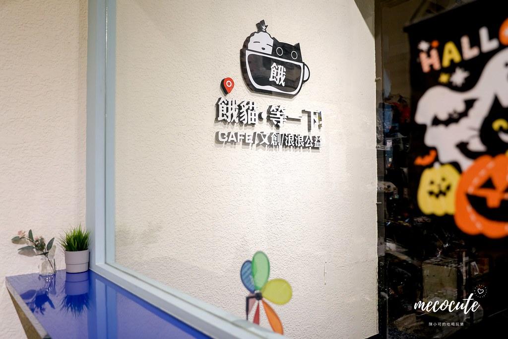 三重,三重咖啡廳,三重咖啡館,三重美食,三重餐廳,咖啡館,新北市咖啡館,有貓的咖啡館,餓貓,餓貓等一下,餓貓菜單 @陳小可的吃喝玩樂