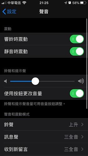 調整音量時,手機喇叭可以正常播送無誤