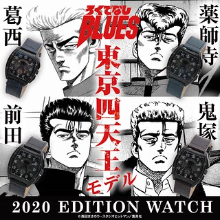 萬代推出 JUMP經典漫畫《鐵拳對鋼拳》2020 EDITION WATCH 真皮手錶 東京四天王熱血回歸!