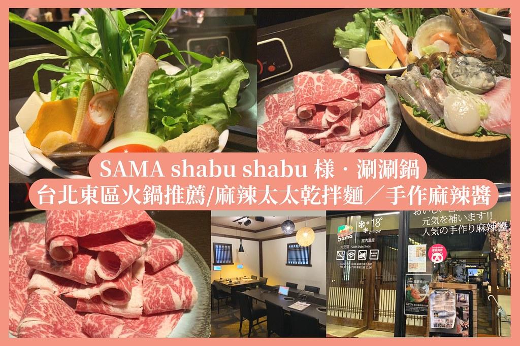 sama涮涮鍋