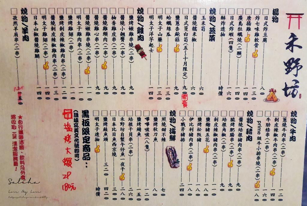 新北板橋新埔站禾野坊居酒屋串燒日本料理菜單價位訂位MENU價格 (1)