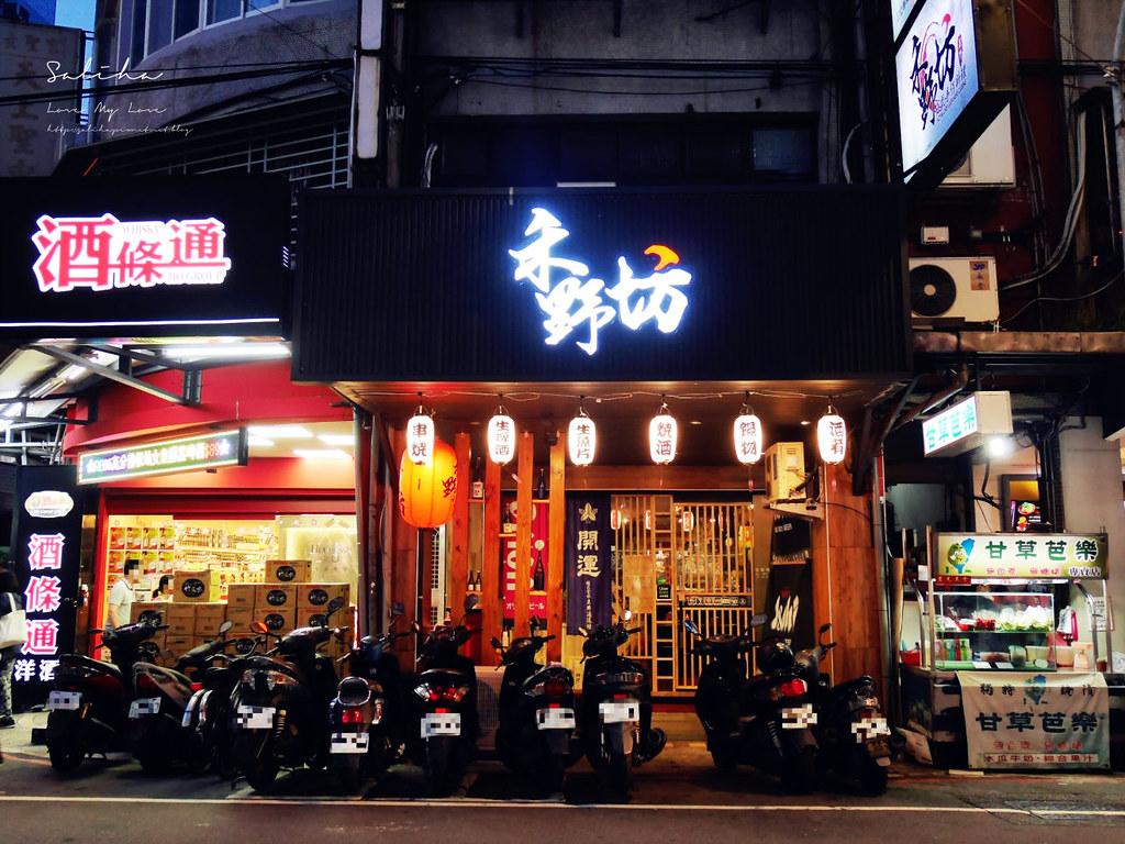 新北板橋餐廳推薦禾野坊日式居酒屋串燒日本料理好吃美食不貴 (2)