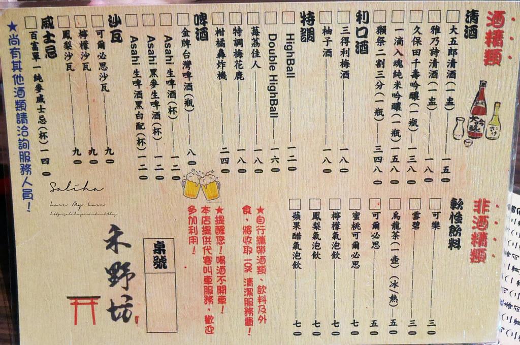 新北板橋新埔站禾野坊居酒屋串燒日本料理菜單價位訂位MENU價格 (3)