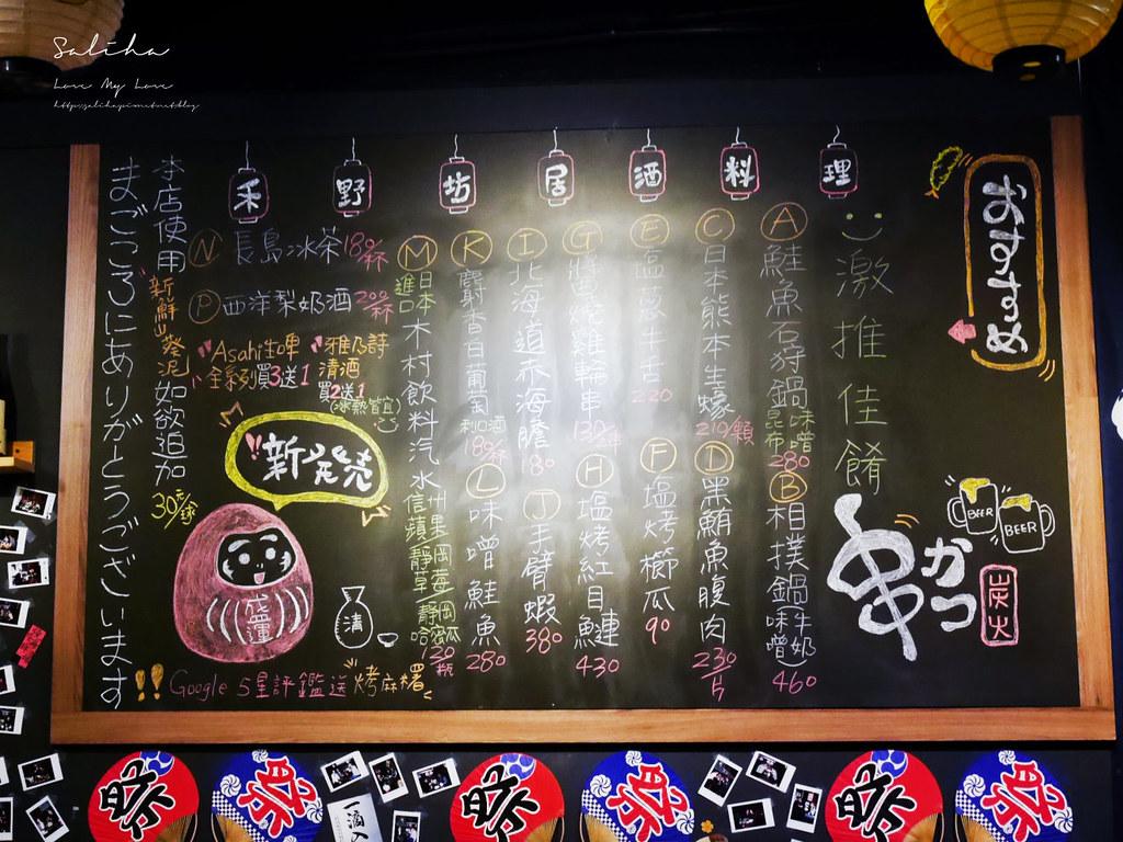 新北板橋新埔站禾野坊居酒屋串燒日本料理菜單價位訂位MENU價格 (2)