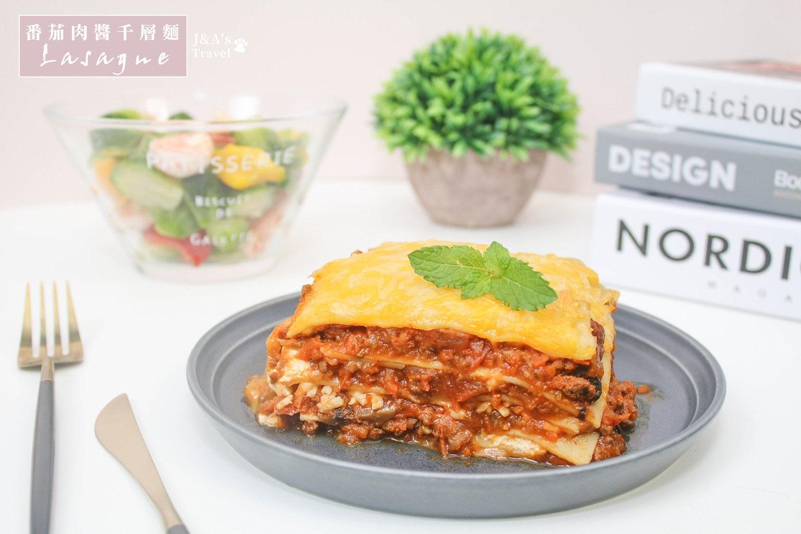 【食譜】番茄肉醬千層麵 燉煮後的肉醬更綿密,加入多種蔬菜味道豐富有層次 @J&A的旅行
