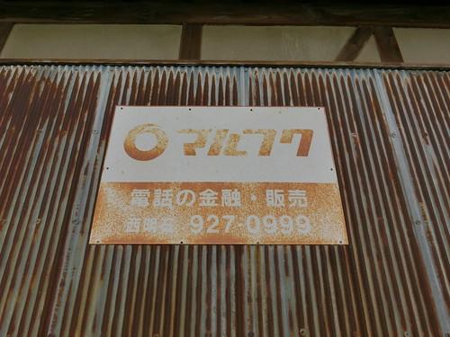 神戸市西区玉津町出合