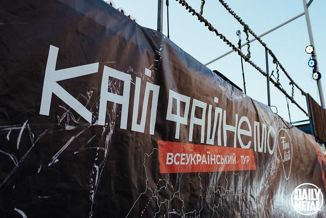КайФАЙНЕмо Тур | Харків | 26.08.2020