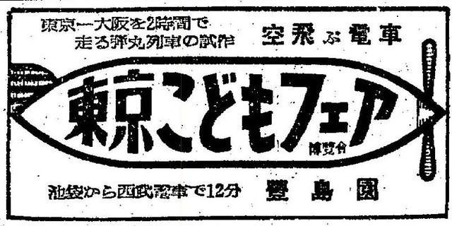 豊島園モノレール3