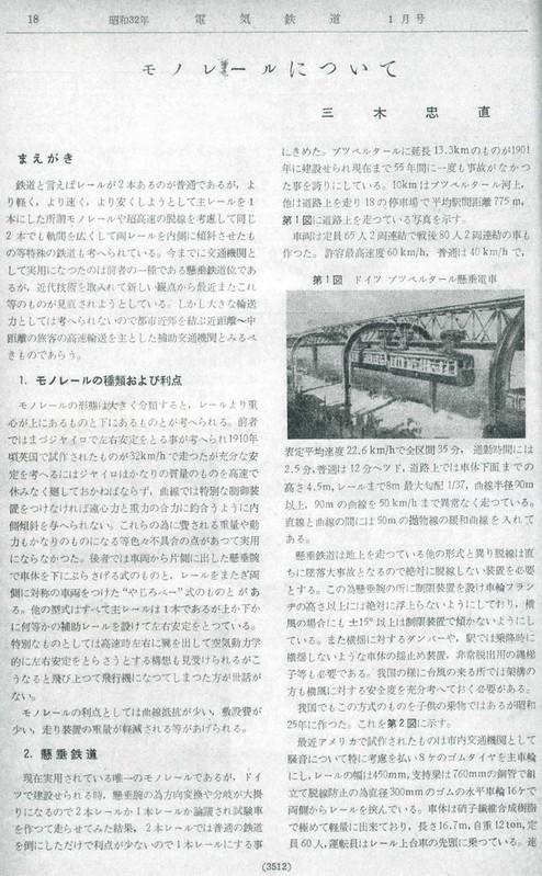 国鉄三木忠直と豊島園モノレール (2)