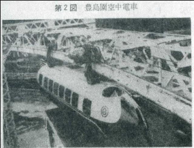 国鉄三木忠直と豊島園モノレール (1)