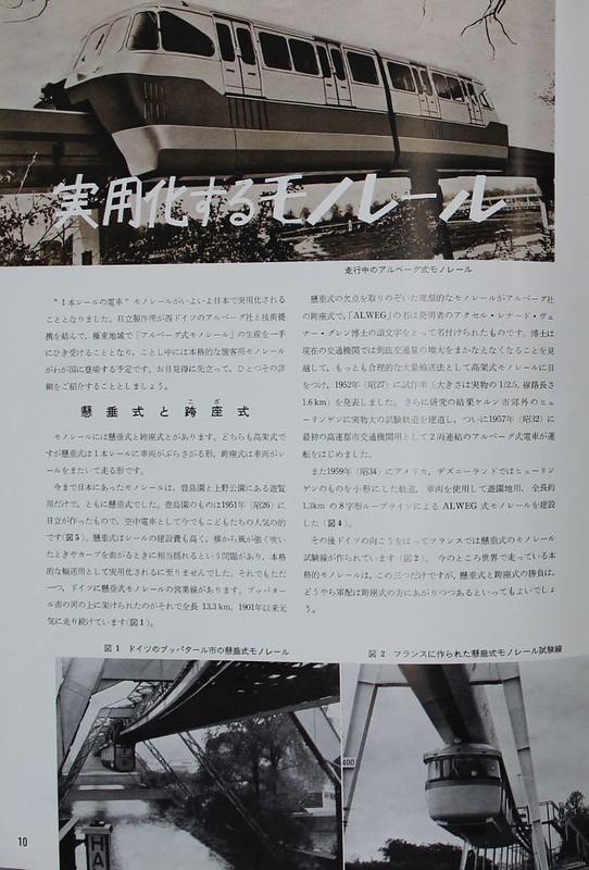 日立と豊島園モノレール (3)