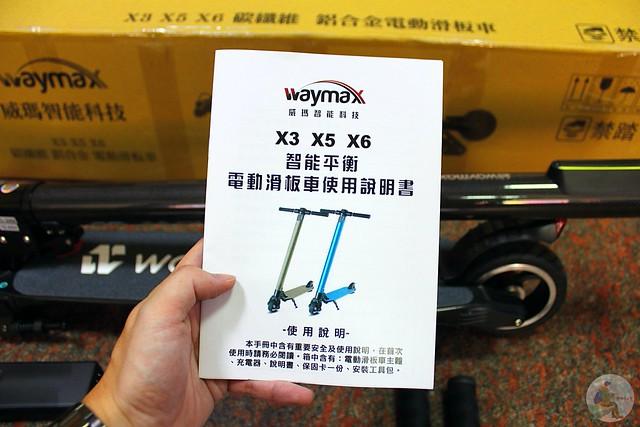 Waymax X6 碳纖維電動滑板車