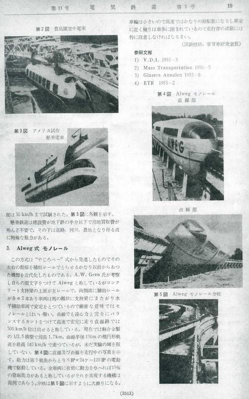 国鉄三木忠直と豊島園モノレール (3)