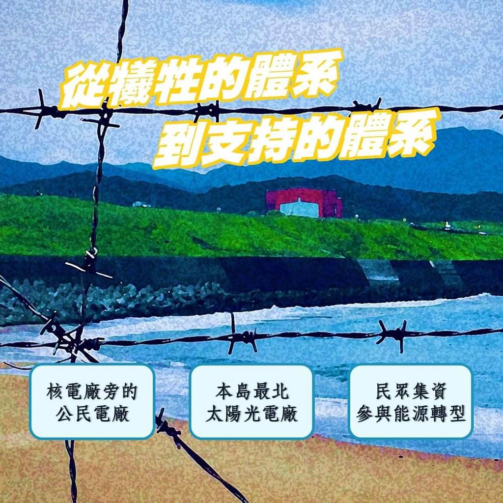 郭慶霖表示,本計劃最大的意義,也在復育地在地的生態及人文之美。圖片來源:全國廢核行動平台
