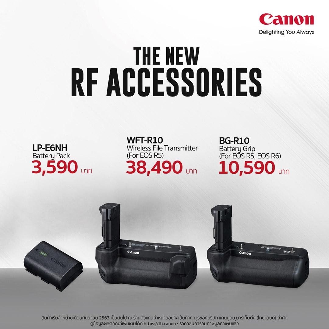 RF-lens-price-02