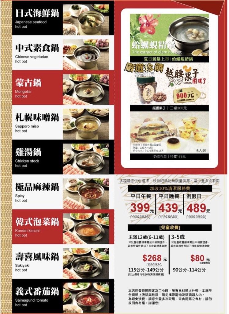 千葉火鍋菜單價位訂位menu價格