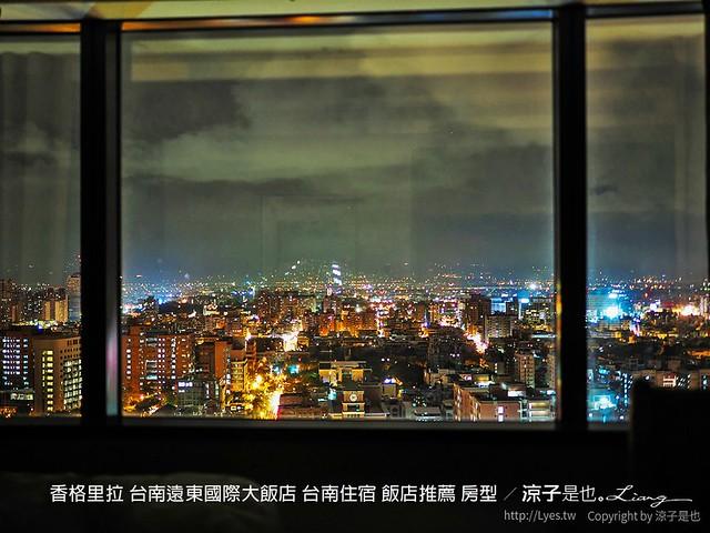 香格里拉 台南遠東國際大飯店 台南住宿 飯店推薦 房型