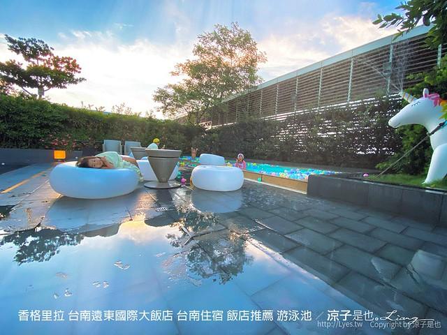 香格里拉 台南遠東國際大飯店 台南住宿 飯店推薦 游泳池
