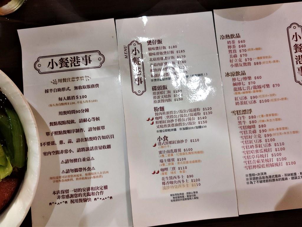 台南南區小餐港事 (2)